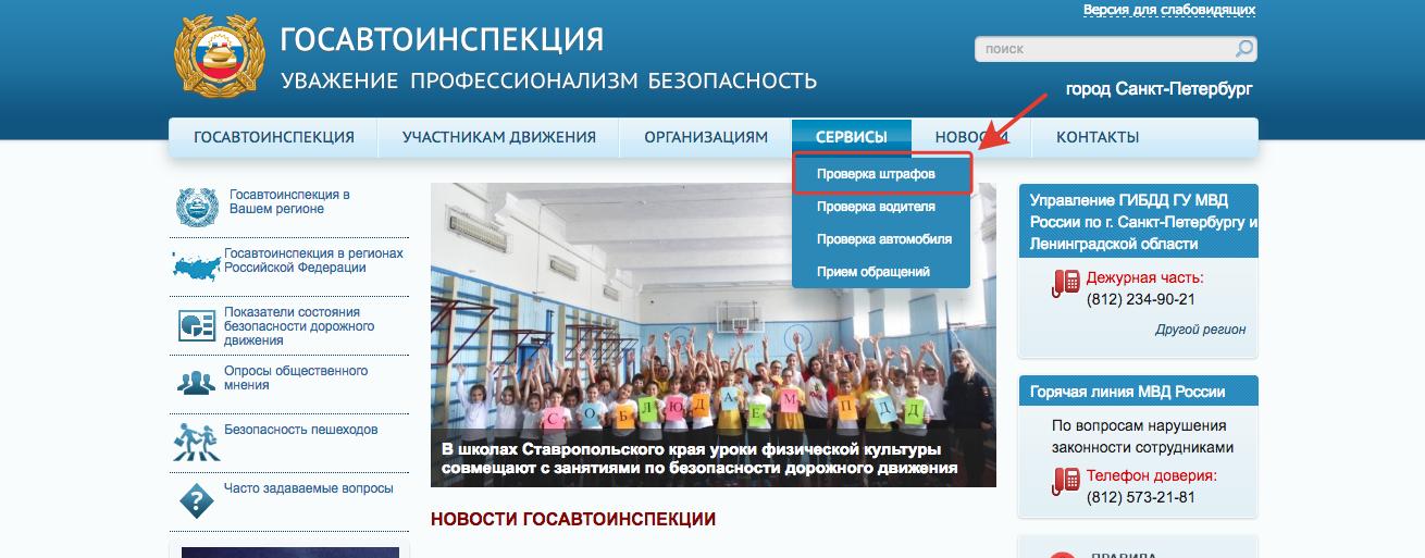 Онлайн сервис проверки штрафов ГИБДД на официальном сайте