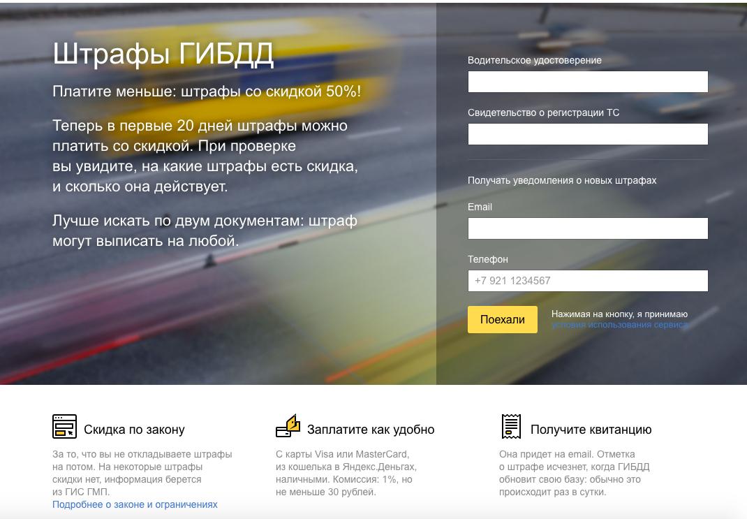 Проверка штрафов чере сервис Яндекс.Деньги