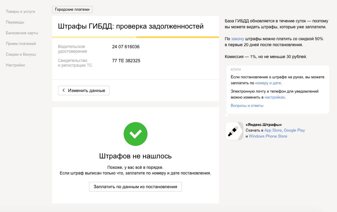 проверка штрафа ГИБДД чере яндекс деньги