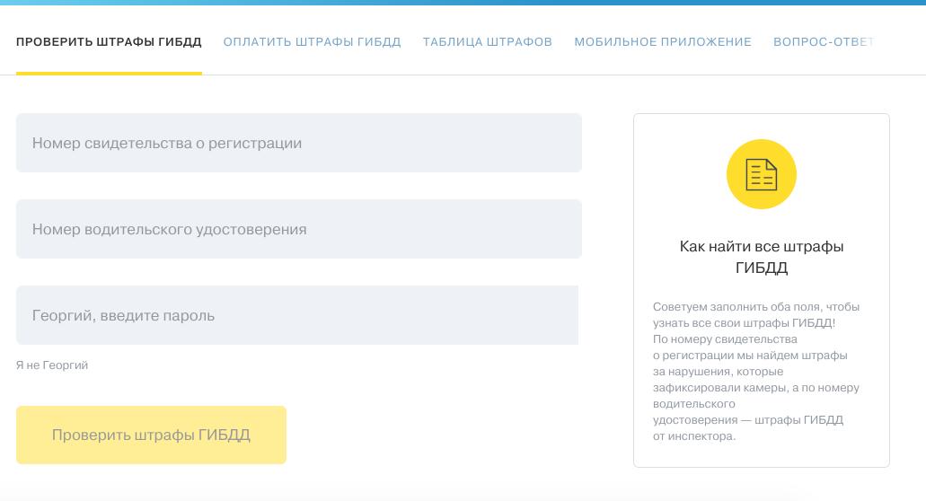 проверка штрафа ГИБДД на сайте тинькофф банка