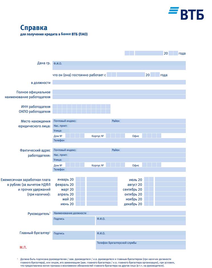 Форма бланка втб для кредита