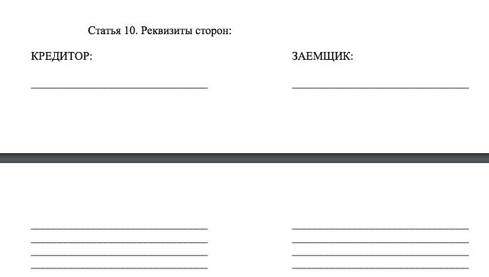 пример формы реквизитов кредитного договора