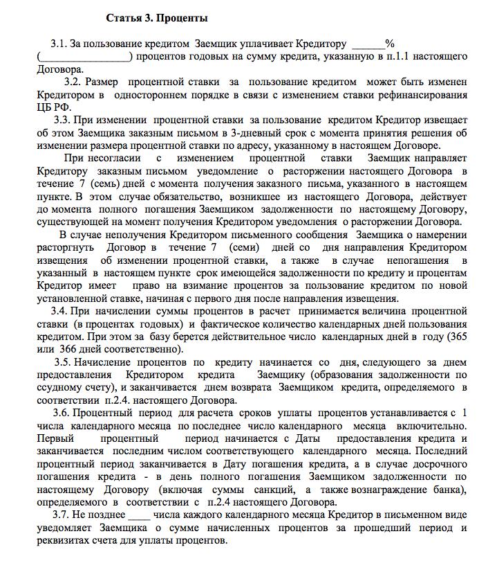 проценты и условия в договоре