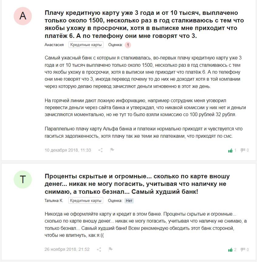 кредиты в крыму российские