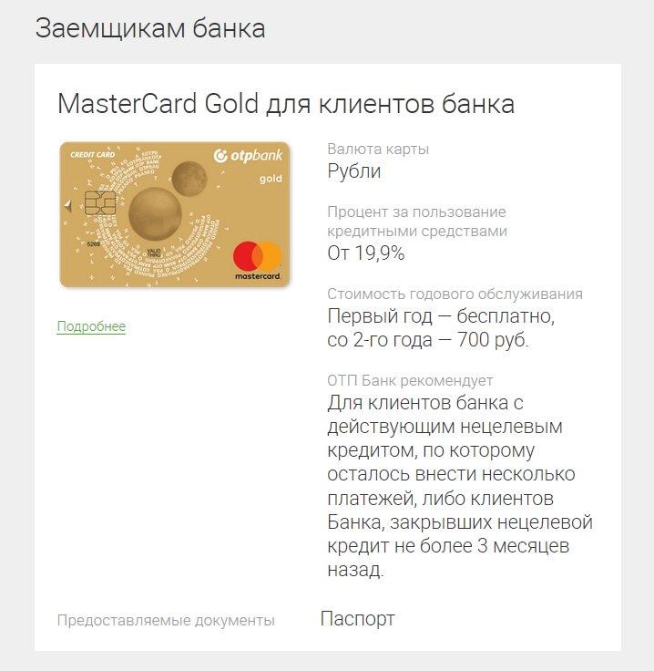 Золотая карта ОТП банка
