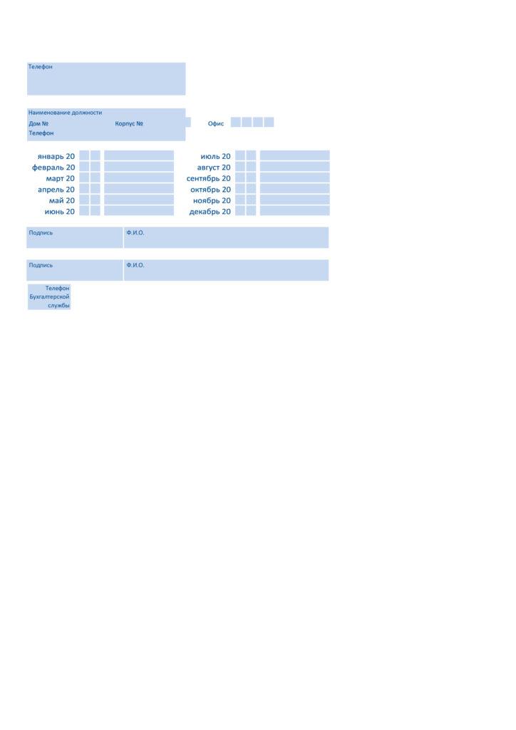 бланк справки ВТБ для кредита — страница 2