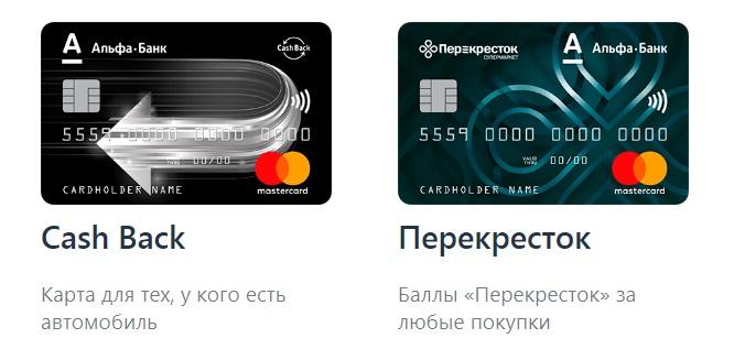заказать кредитную карту альфа банка 2019 год