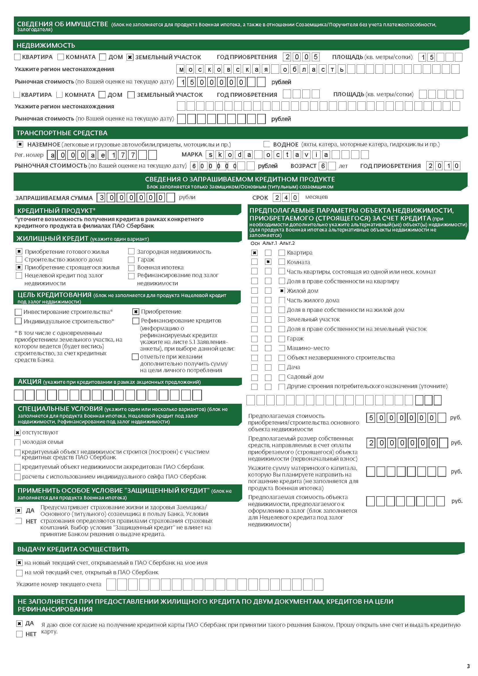 Анкета Сбербанка на ипотеку — бланк 2020