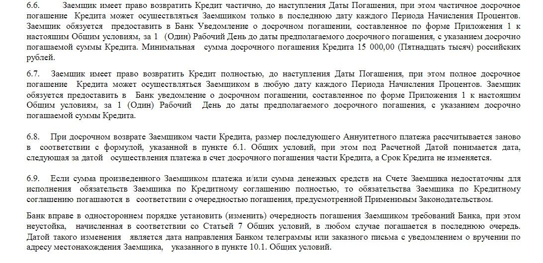 кредитный договор райффайзен банка