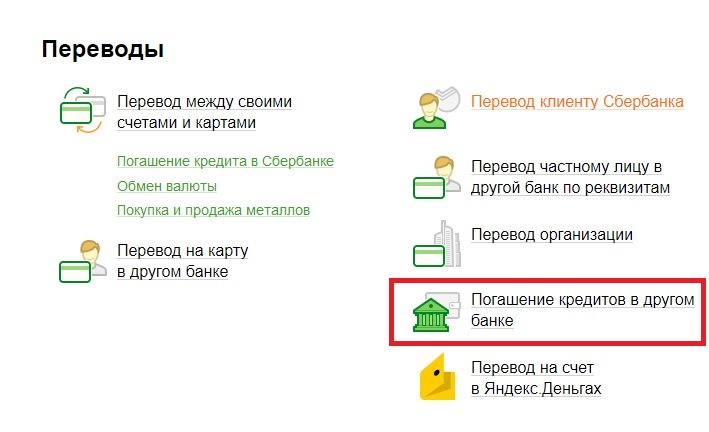 как погасить кредит через сбербанк онлайн в другом банке e banking credit agricole france