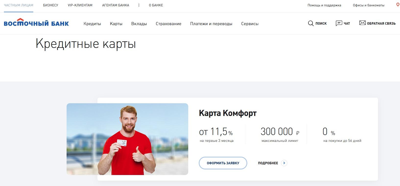 Хоме кредит 100 дней без процентов