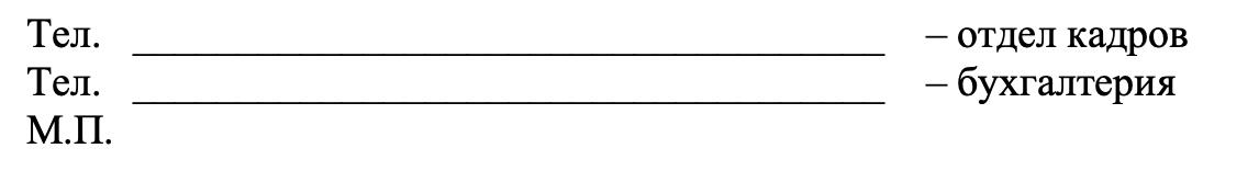 Справка по форме банка Россельхозбанк для кредита