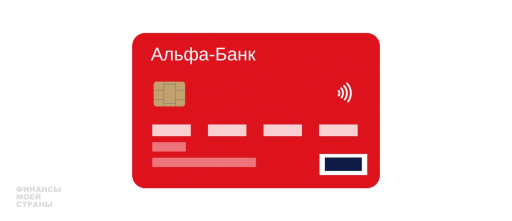 альфа банк кредитная карта 2020 12