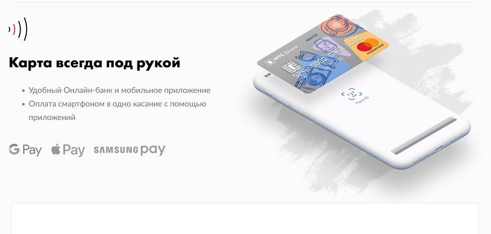 кредитная карта мтс деньги отзывы 2019