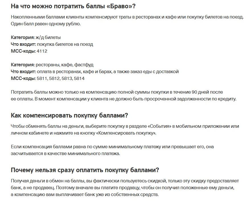 тинькофф кредитная карта условия 2020 01