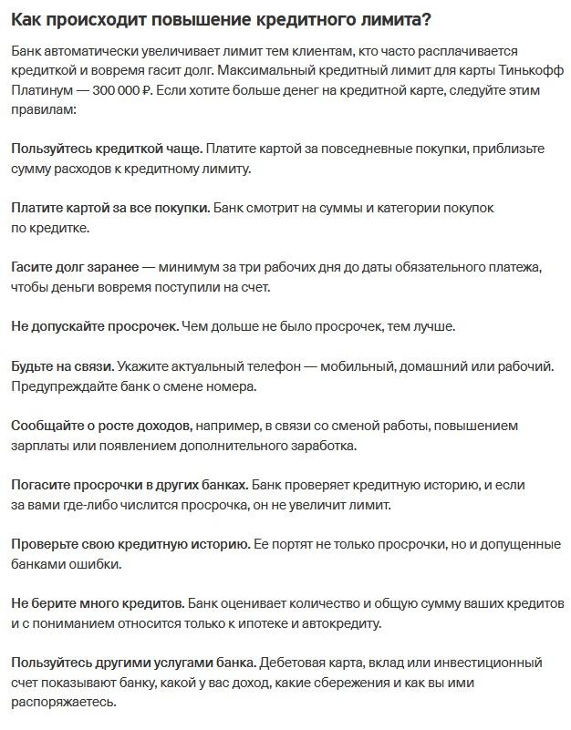 тинькофф кредитная карта условия 2020 зарубежные