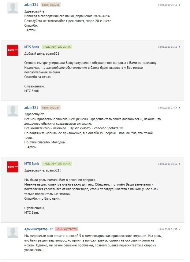 кредитная карта мтс банка отзывы lexus