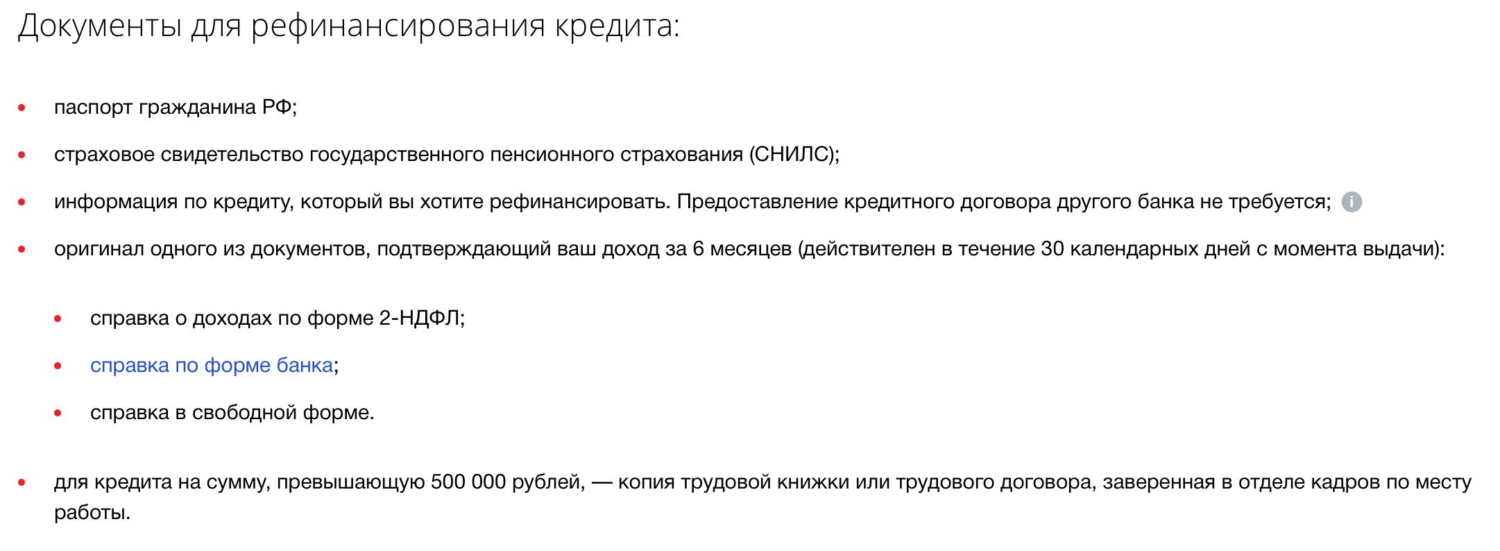 втб банк москвы официальный сайт москва телефон справочной