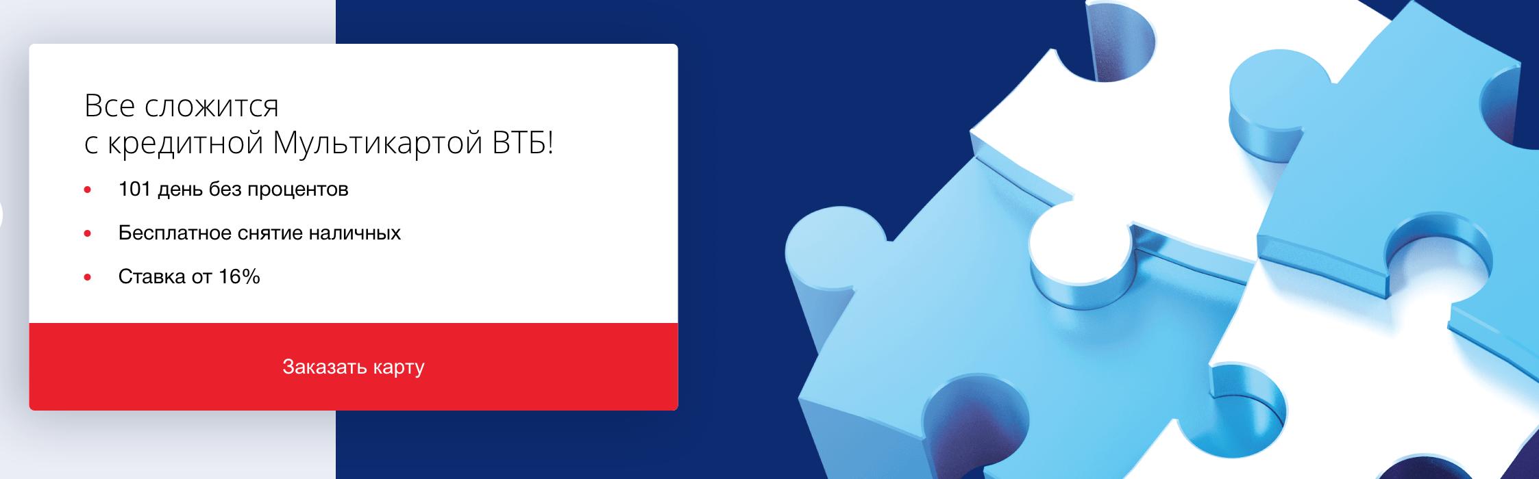 Втб 24 кредитная карта 100 дней без процентов условия отзывы