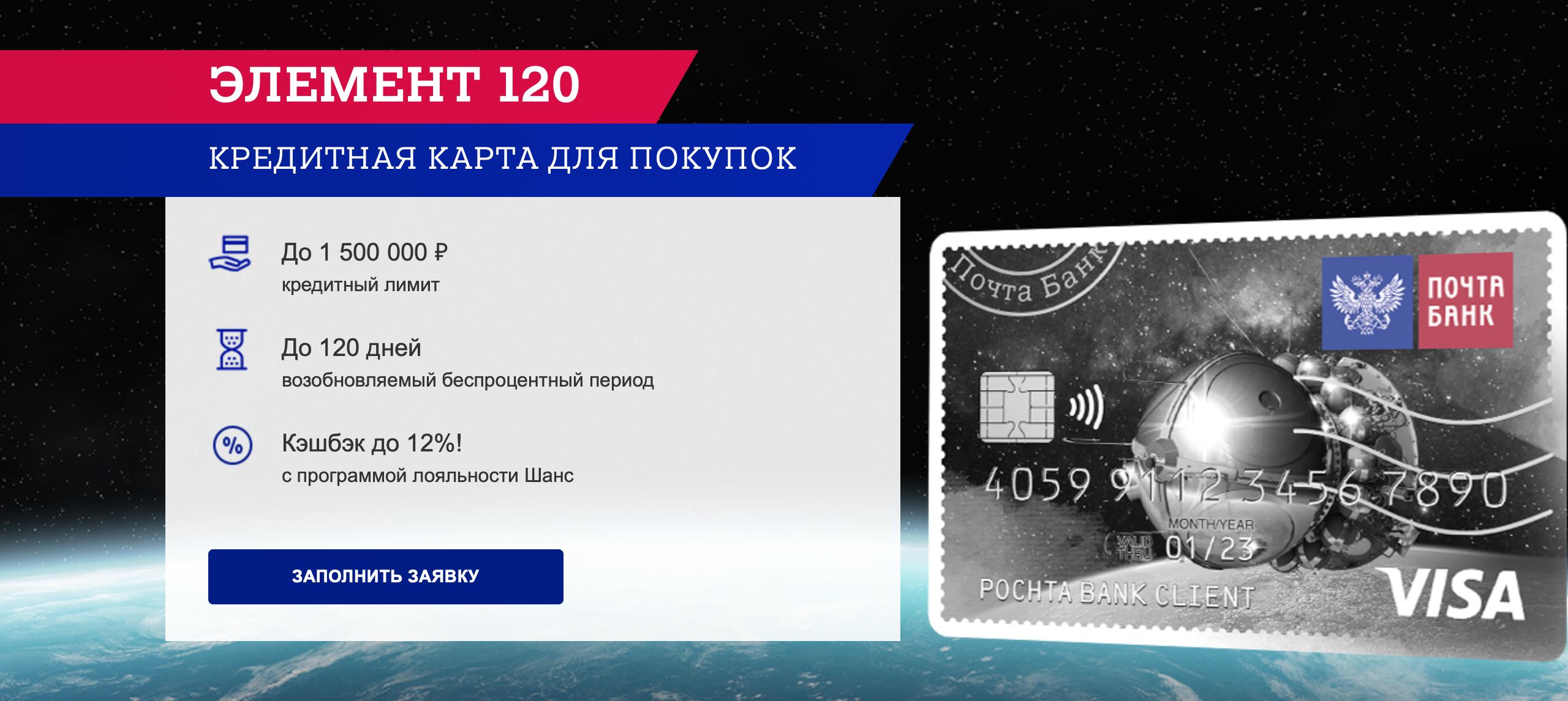 кредитная карта 120 дней реклама