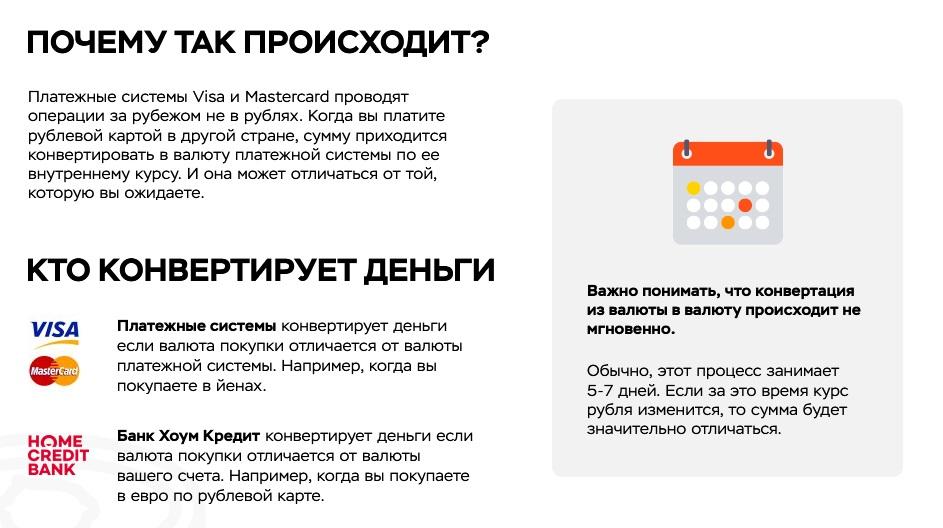 партнеры банка хоум кредит по карте польза