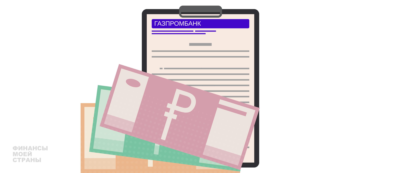 какие документы нужны для получения кредита газпромбанк