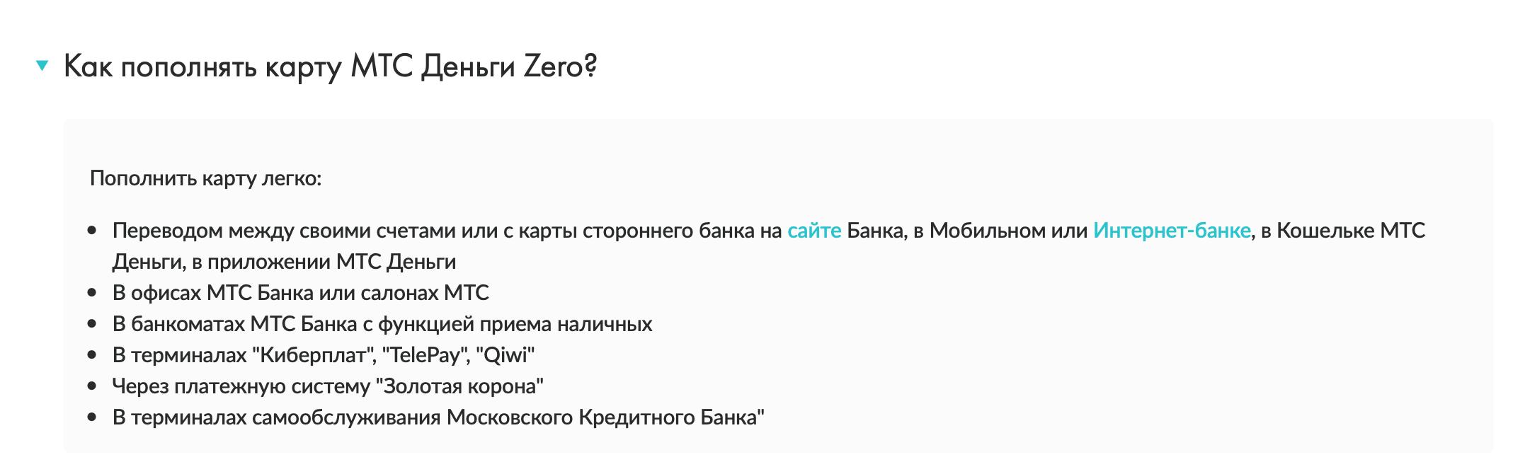 Полное описание карты Zero от МТС Банка