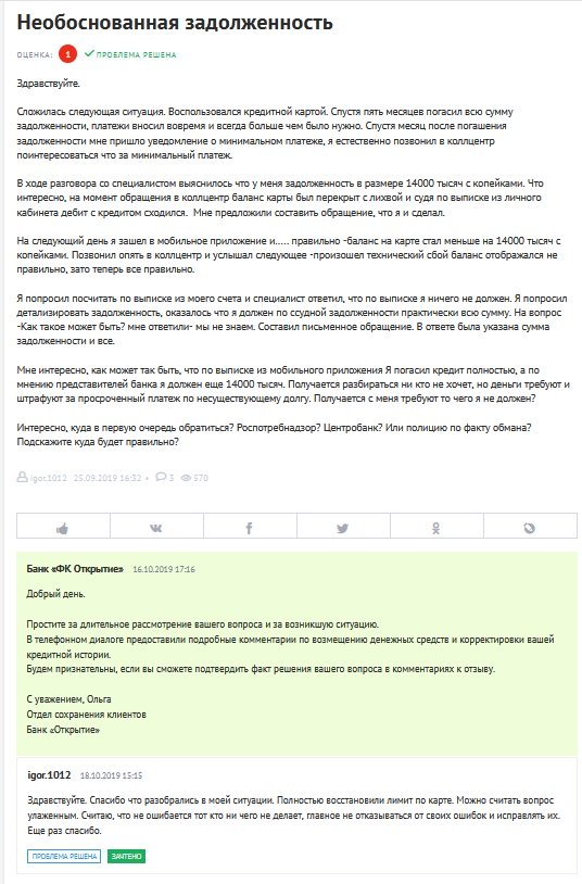 Кредитная Опенкарта банка Открытие: подробный разбор