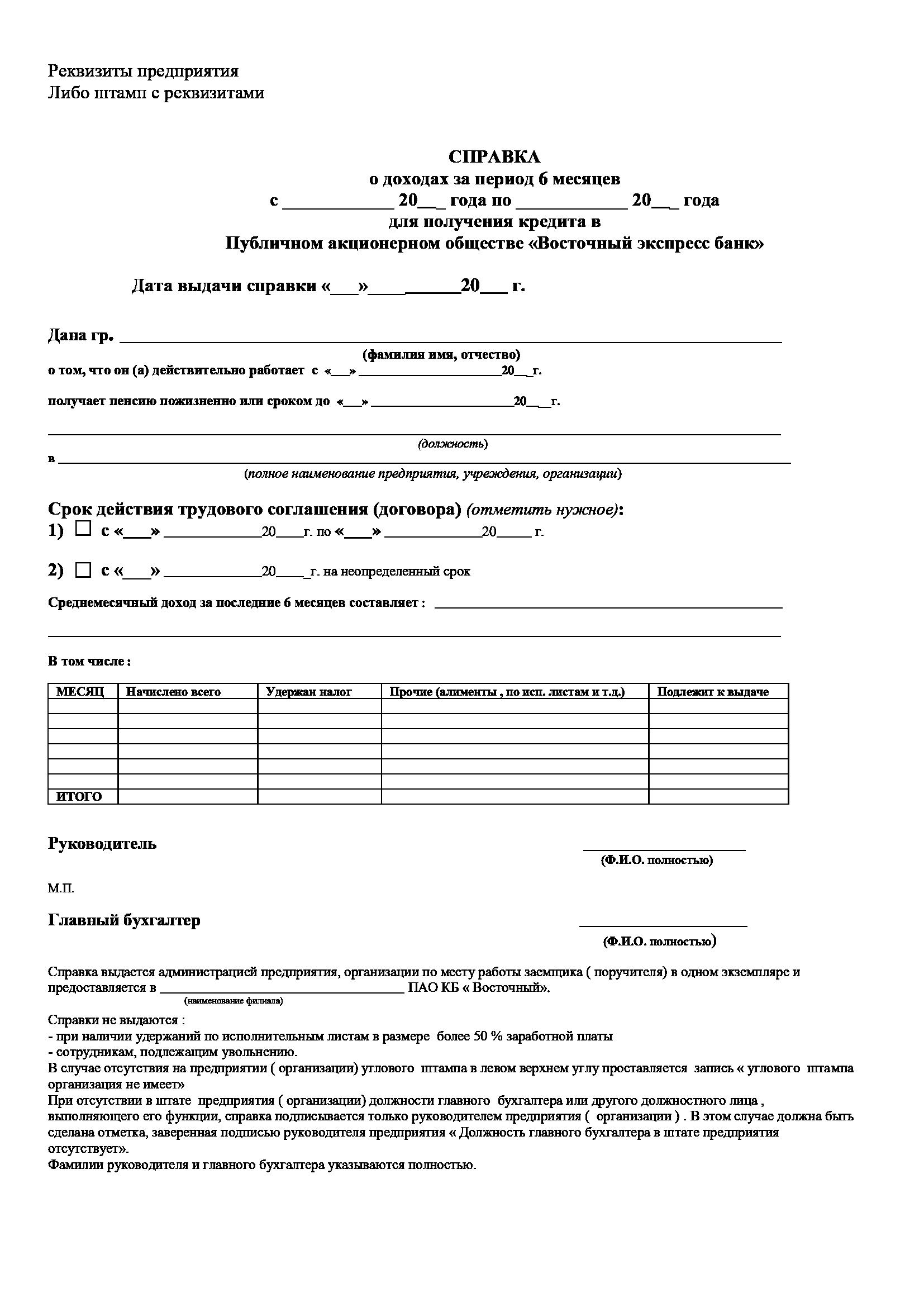 восточный банк кредиты отзывы о банке официальный сайт blackview в россии